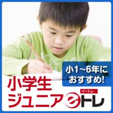 おトク・小学生プラン『ジュニアeトレ』