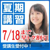 『長ゼミの夏期講習2019』申込受付中!