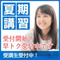 『長ゼミの夏期講習2018』申込受付中!