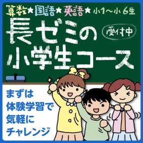長ゼミの小学生コース・秋の無料体験
