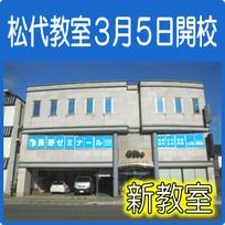 松代教室3月5日開校!