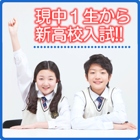 現中1生から、長野県は新入試制度に!