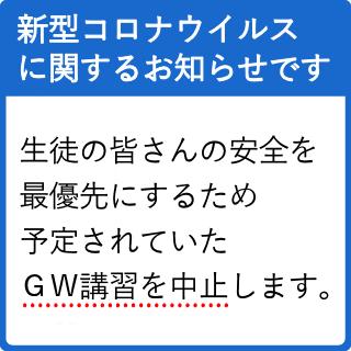 予定されていたGW講習を中止します