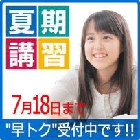 『長ゼミの夏期講習2020』申込受付中!