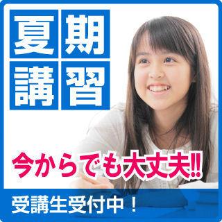『長ゼミの夏期講習2021』申込受付中!